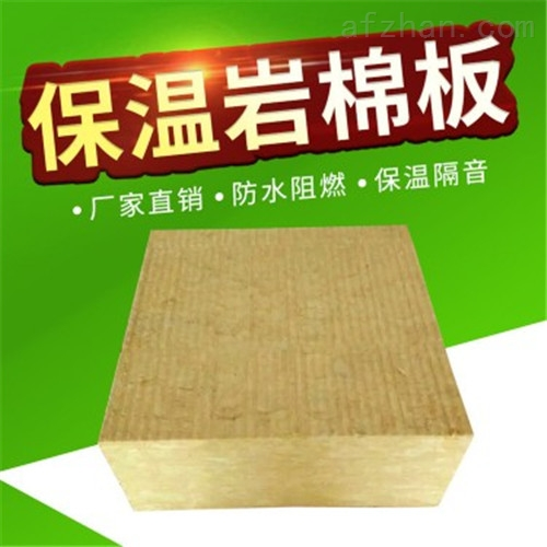 <strong>保定复合岩棉板厂家批发</strong>