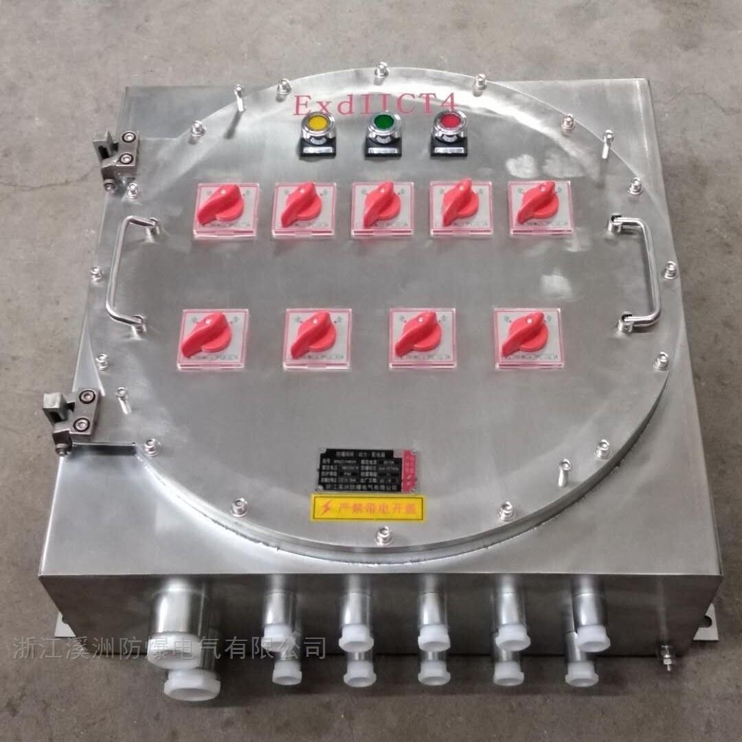 IIC级不锈钢防爆配电箱防爆照明箱
