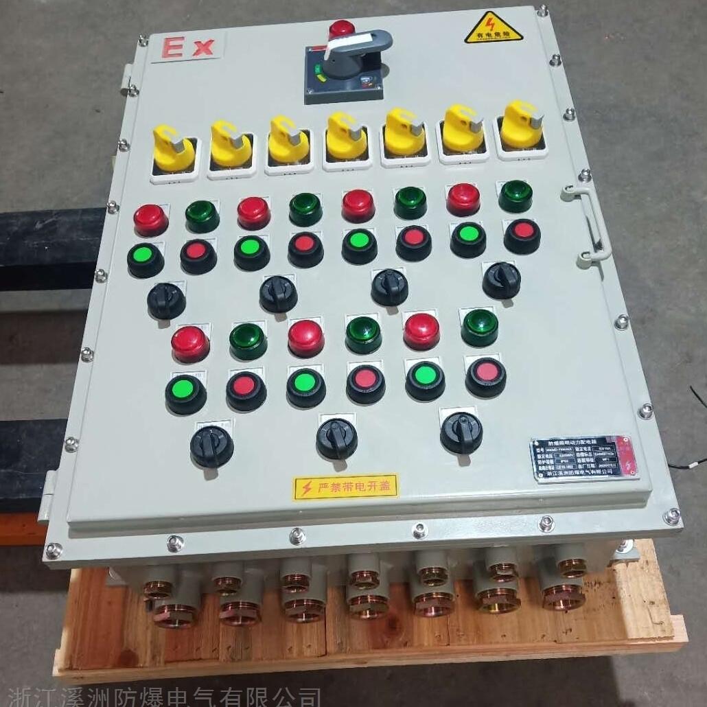 防爆电磁配电箱照明动力箱防爆控制箱