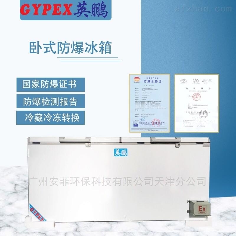 郑州防爆冰箱,卧式冰柜