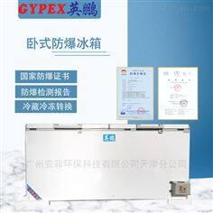 BL-500郑州防爆冰箱,卧式冰柜