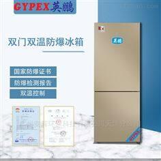 BL-200SM300L天津防爆冰箱,冷藏冷冻