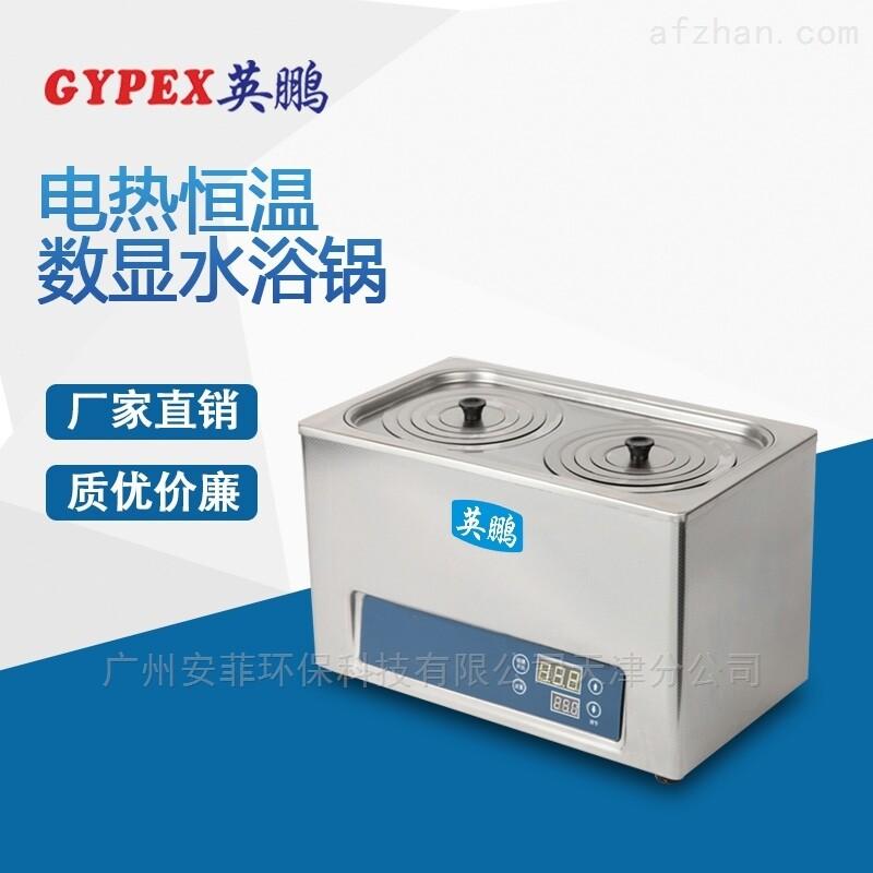 涂料厂恒温水浴锅,蒸馏专用