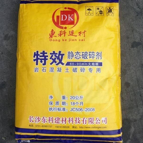 吐鲁番大孔径专用膨胀剂特卖