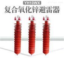 隴南電站型HY5WZ-100/260避雷器優選