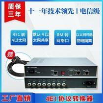 4E1转以太网 协议转换器 4E1-10/100M