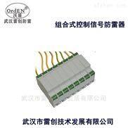 模拟信号防雷器-武汉雷创-OD-DGX-24AM
