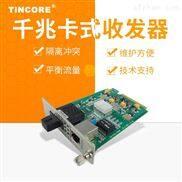 卡式单模单纤光纤收发器