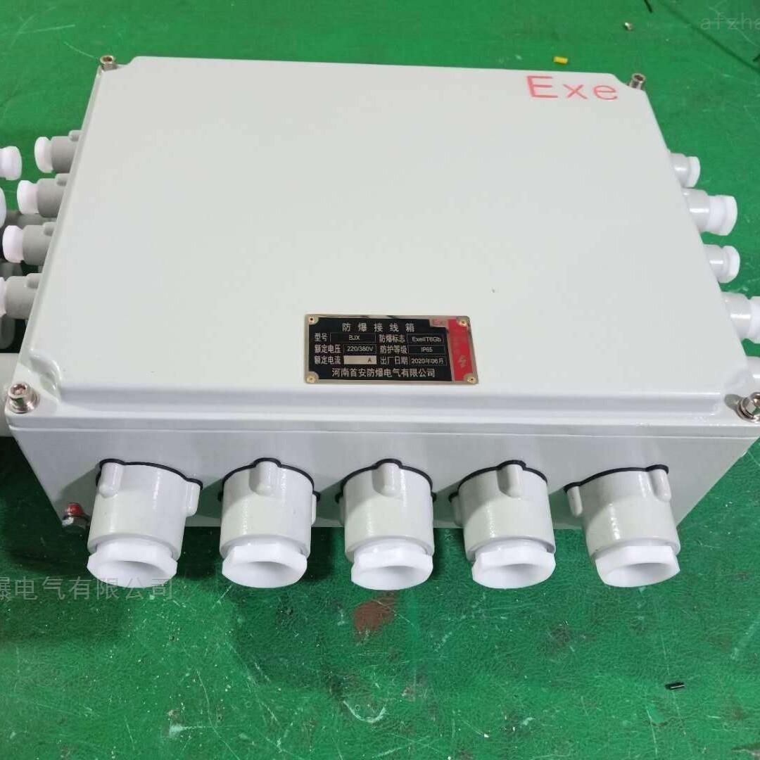 防爆接线箱控制箱防爆端子箱空箱