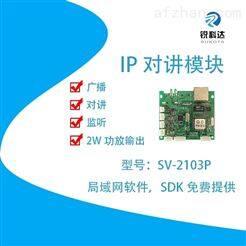 SV-2103Pip網絡廣播對講音頻模塊-深圳銳科達