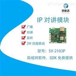 SV-2103Pip太阳集团广播对讲音频模块-深圳锐科达