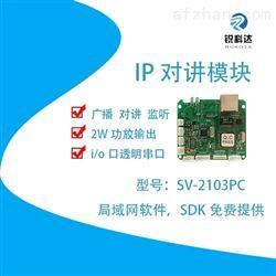 SV-2103PCIP双向对讲模块带功放串口IO口