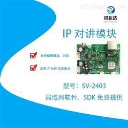 SV-2403锐科达可供二次开发太阳集团音频模块对讲系统
