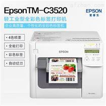 Epson 轻工业型全彩色标签打印机