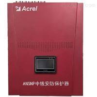 ANSNP70-0.4/B终端电气综合治理保护装置