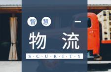 阿里入股申通 智慧物流竞争与安防有什么关系?