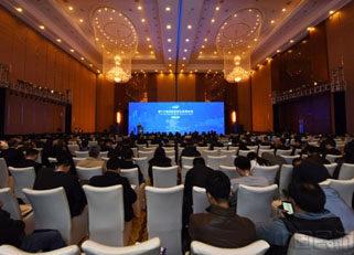 民航信息化与智能安全国际化论坛
