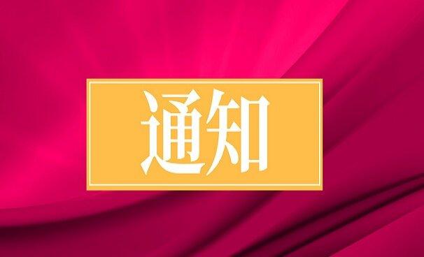关于举办广东省安防从业人员继续教育培训 --东莞站通知
