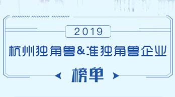 捷尚荣登《2019杭州独角兽&准独角兽企业榜单》