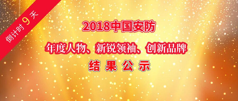 倒计时9天|2018中国安防年度人物评选结果公示