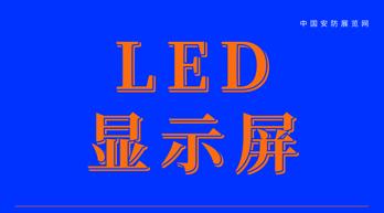 """LED屏企:2019年搶市""""三字真經"""""""