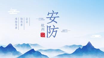 《2019杭州獨角獸&準獨角獸企業榜單》發布 安防企業不可小覷