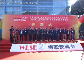 第二届中国南亚安博会在昆明圆满落幕