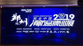 力安科技亮相2019安全中国消防品牌巡展郑州站