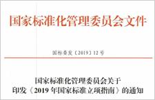 国标委印发《2019年国家标准立项指南》