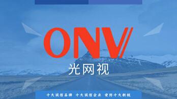 光网视与您相约安防工程高级管理人员培训--江苏站
