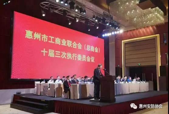 惠州市工商业联合会(总商会)第十届执行委员会第三次会议隆重召开