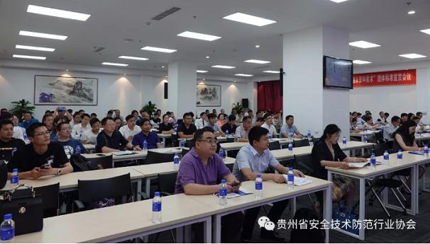 贵州协会团体标准和安防BIM系?#25215;?#36143;会议成功召开