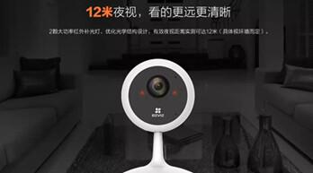 萤石互联网摄像机高清夜视版 安全守护每一夜