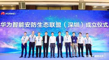 华为在深成立智能安防生态联盟 宣布多项生态利好