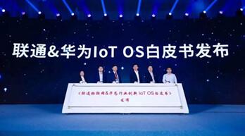 海曼科技携手联通&华为发布IoT OS白皮书