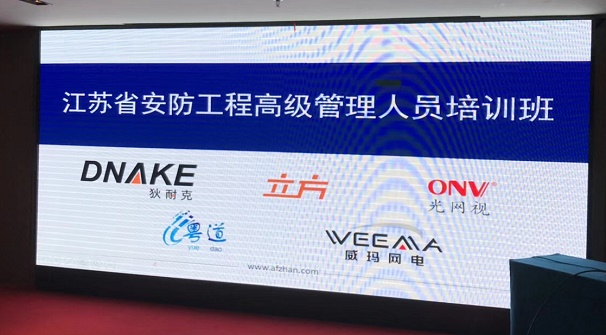 2019年江蘇省安防工程企業高級管理人員培訓班成功召開