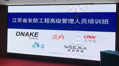 2019年江苏省安防工程企业高级管理人员培训班成功召开