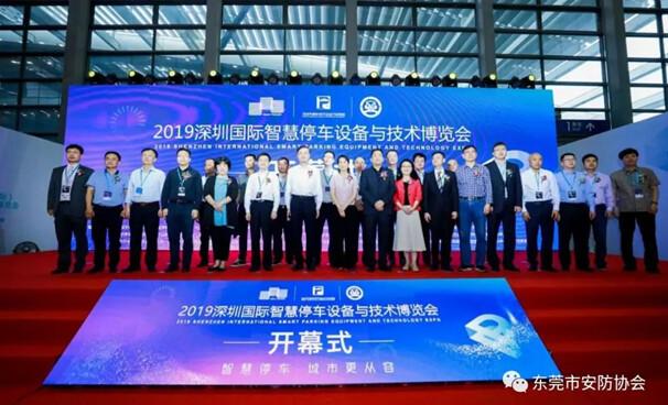 東莞秒速赛车开奖网協會出席深圳國際智慧停車設備與技術博覽會