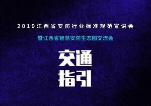 2019江西省安防行业标准规范宣讲会【交通指引】
