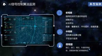 浙工大沈國江:大數據驅動AI交通信號控制技術