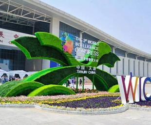 第三届世界智能大会天津召开 海康威视展出全行业解决方案
