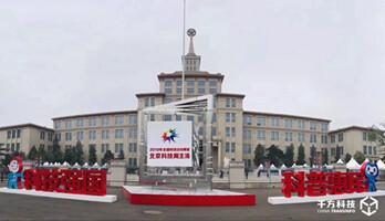 """千方科技亮相北京科技周 ��新""""�c亮""""智慧出行"""