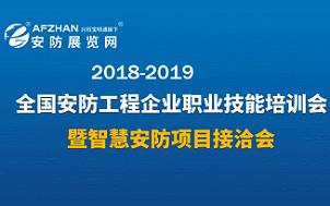2019全��安防工程企�I��I技能培���