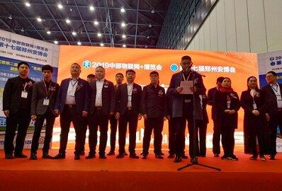 2019鄭州安博會搭建互動融合平臺