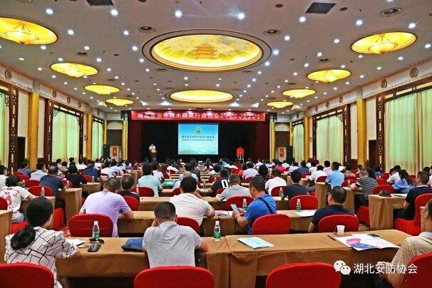 湖北安協第四屆第五次(常務)理事會暨無人機分會成立大會成功召開