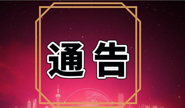 陜西省安全防范產品行業協會通告