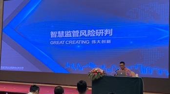 高新興作為廣東省技術代表 創新智慧監管新模式