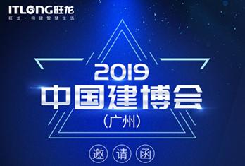 【搶先看】7月8日 旺龍智能與您相約2019廣州建博會