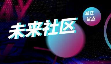 """浙江試點""""未來社區"""" 夢想照進現實"""