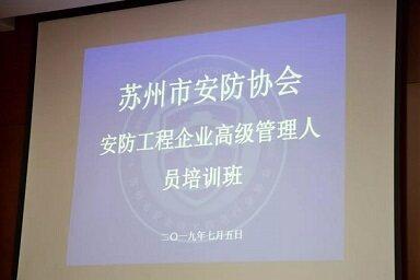2019年苏州市安防工程企业高级管理人员培训班成功召开